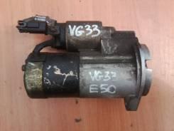Стартер. Nissan Elgrand, ALE50 Двигатель VG33E