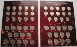 1 и 5 копеек 1997-2014 М и С-П в альбоме Полный комплект Обмен