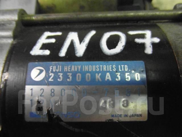 Стартер. Subaru Rex, KP1, KP2, KH1, KH2 Subaru Vivio, KK4, KY3, KW3, KK3 Subaru Pleo, RV1, RA1 Двигатели: EN07, EN05, EN07E, EN07Y, EN07C, EN07S