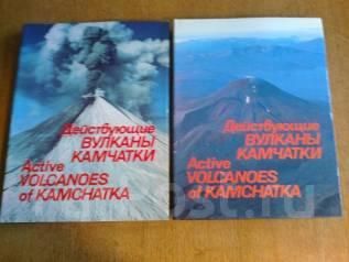 """Красочный фотоальбом """"Действующие вулканы Камчатки"""" в 2-х томах."""