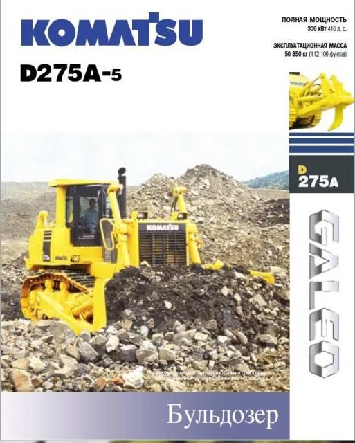 Инструкция по эксплуатации и обслуживанию bulldozers komatsu d275a 2