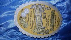 "Этикетка ""столовое вина 1895-1899 торговаго дома М. Пьянковъ съ братья. Оригинал"