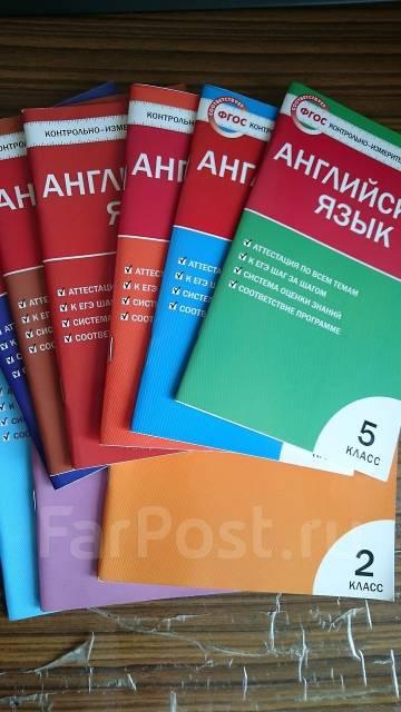 Контрольно измерительные материалы Английский язык ФГОС  Контрольно измерительные материалы Английский язык ФГОС Комплект во Владивостоке