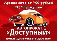 Аренда авто - Огромный выбор - Отличное техническое состояние -Скидки. Без водителя