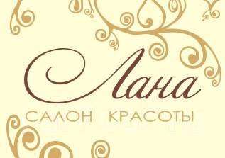 """Парикмахер-универсал. ООО """"ЛАНА"""". Улица Олега Кошевого 31"""