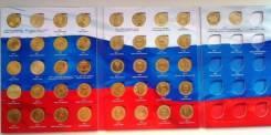 Набор монет ГВС 10 рублей 55 штуки