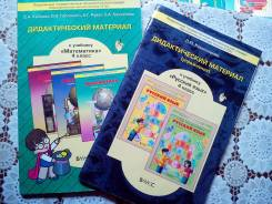 Учебники. Класс: 4 класс