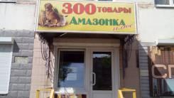 Действующий бизнесс (зоомагазин в п. Сибирцево)