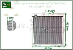 Радиатор охлаждения двигателя. Toyota Land Cruiser, KZJ77, KZJ70, KZJ73 Toyota Land Cruiser Prado, RZJ120W, KDJ120W, KZJ78, VZJ120W, TRJ120W, GRJ120W...