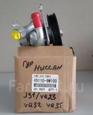 Гидроусилитель руля. Nissan Elgrand Nissan Teana, J31 Двигатели: VQ35DE, J31. Под заказ