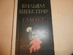 Вильям Шекспир. Гамлет. Изд 1983.