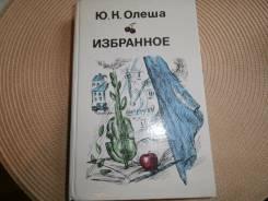 Ю. К. Олеша. Избранное.1988.