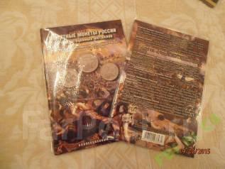Распродажа. Альбом для монет Бородино 2012 г. в.
