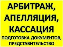 Судебные споры, Арбитражный суд Приморского края, апелляция, кассация