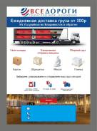 Грузоперевозки из Уссурийска во Владивосток и обратно от 300 руб.