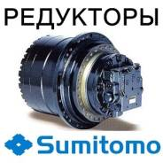 Редуктор хода. Sumitomo: SH200HD-2, SH225X-3, SH125X-3, SH350HD-5, SH145U, SH80-3B, SH220-3, SH300-5, SH75X-3, SH80-3, SH450LHD, SH120-2, SH215X-2, SH...