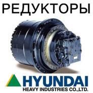 Редуктор хода. Hyundai R210NLC-7 Hyundai R305LC-7. Под заказ