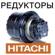 Редуктор хода. Hitachi: EX220, EX120, EX200, EX135UR, EX400, EX300, EX60, EX225, ZX270, ZX470LCR-3, ZX470, ZX250, ZX350, ZX400R-3, ZX210, ZX135, ZX180...
