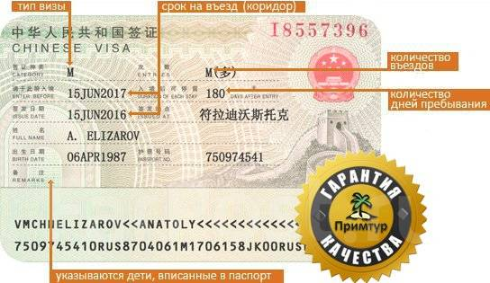 Визы в Китай за 1 день (10:00-19:00, доставка). Прием бизнес виз