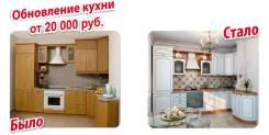 Изготовление кухонных фасадов.