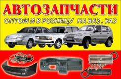 Запчасти для отечественных авто ВАЗ УАЗ оптом и в розницу Уссурийск