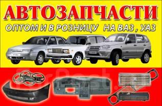 Запчасти для отечественных авто ВАЗ, УАЗ оптом и в розницу Уссурийск