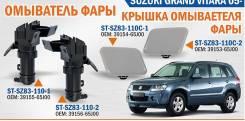 Крышка форсунки омывателя фар. Suzuki Grand Vitara, JT Двигатели: J20A, J24B, M16A, N32A. Под заказ