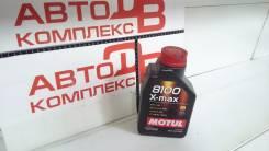 Motul 8100 X-Max. Вязкость 0W40, синтетическое
