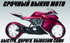 Срочный выкуп мотоциклов во Владивостоке!