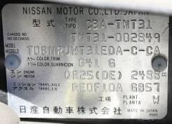 Вариатор. Nissan X-Trail, T31 Двигатель QR25