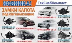 Замок капота. Toyota Highlander Toyota Venza Toyota Camry, ACV40, GSV40 Двигатели: 2GRFE, 2AZFE. Под заказ