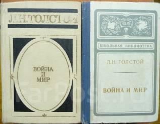 Толстой Лев. Война и мир. (4 тома)