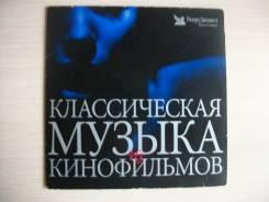 CD диск с классической музыкой из кинофильмов