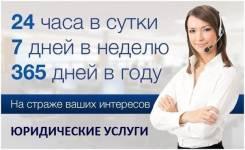 Юридические консультации круглосуточно!