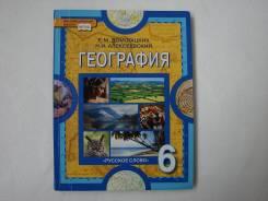 Рабочие тетради по географии. Класс: 6 класс