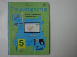 Технология. Класс: 5 класс