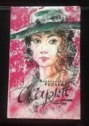 Александра Реплей « Скарлетт» 1993г. Отличная!