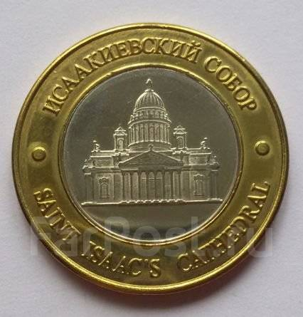 Стоимость монеты исаакиевский собор 1000 р