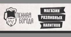 Бармен-кассир. ИП Алешин А.А. Проспект Океанский 117а