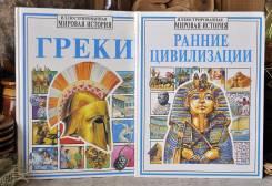 Энциклопедии Росмэн Греки и Ранние цивилизации