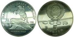 5 рублей 1988 СССР - Памятник Петру 1 / Ленинград = UNC =