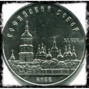 5 рублей 1988 СССР - Софийский собор / Киев = UNC =