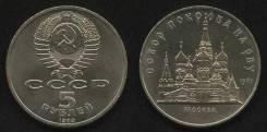 5 рублей 1989 СССР - Собор Покрова на Рву / Москва. UNC