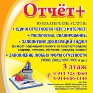Бухгалтерские услуги отправка отчетности через интернет