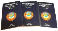 3 Альбома-планшета для погодовки СССР (1961-1991)