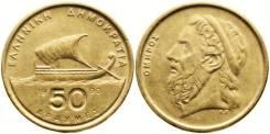 Греция 50 драхм (иностранные монеты)