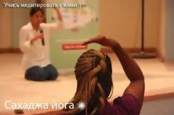 Сахаджа йога медитация в Находке