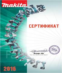 """Официальный Магазин-Партнёр """"Makita"""" в Приморском крае и Владивостоке"""