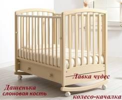 Кровать ДАШЕНЬКА колесо-качалка слон кость