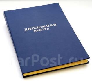Продам дипломную работу по нефтегазовому делу Продажа в Хабаровске Дипломная работа
